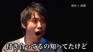 高橋広樹に坂本真綾との交際を知られていたことを知り驚愕する鈴村健一 坂本真綾 検索動画 9