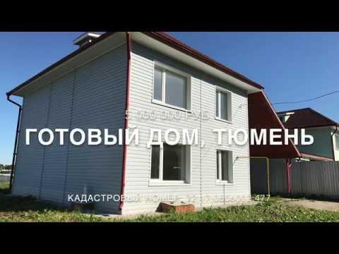 Готовый дом в Тюмени - КОНЯШИНА ГОРА (Николаевская 22)