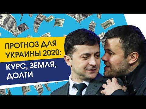 Прогноз для Украины на 2020 год: курс валюты, земля, долги