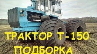 Трактор Т -150 ПОДБОРКА / T-150 Tractor