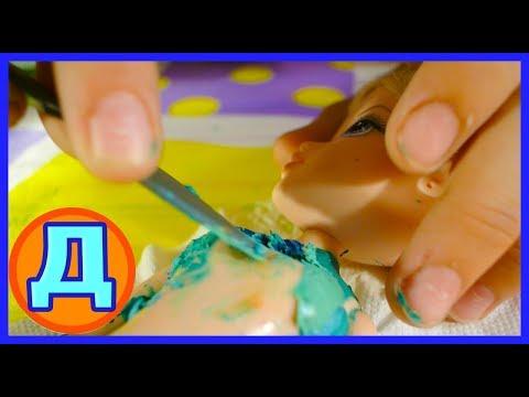 Как отмыть куклу от пластилина