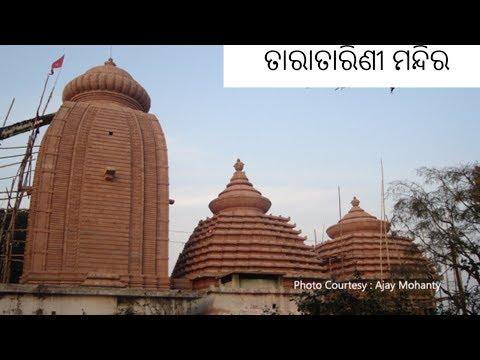 ଦେବୀ ଦର୍ଶନ | ତାରାତାରିଣୀ ମନ୍ଦିରରେ ଭିଡ | Taratarini Temple Of Odisha | ETV News Odia