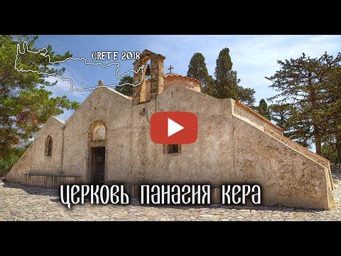 Монастыри Крита - Церковь Панагия Кера Church Of Panagia Kera