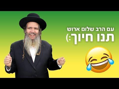 תנו חיוך עם הרב שלום ארוש - מצנח