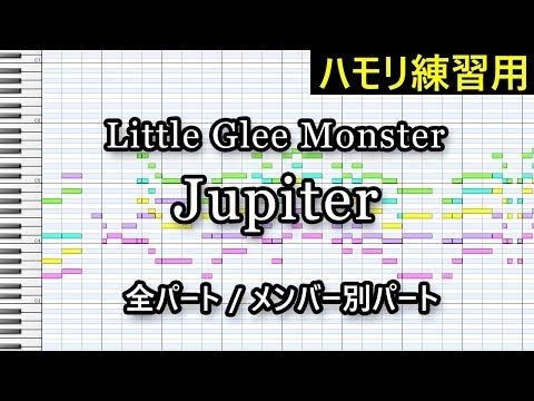 Jupiter / Little Glee Monster(ハモリ練習用)