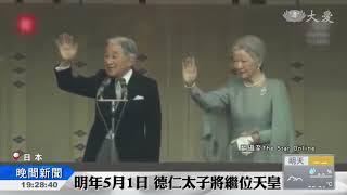 謝謝日本準天皇 明年黃金周有望10連休