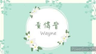 偉晉歌曲串燒 | Wayne Playlist