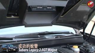 掀背傑作 Subaru Legacy 2.5 GT-2