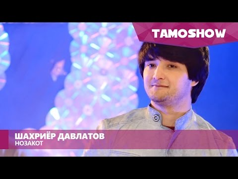 Шахриёр Давлатов - Нозакот / Shahriyor Davlatov - Nozakot (2016)