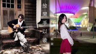 朱康ZhuKang X 毓毓【放開手以後 After letting go】Official Lyrics Music Video