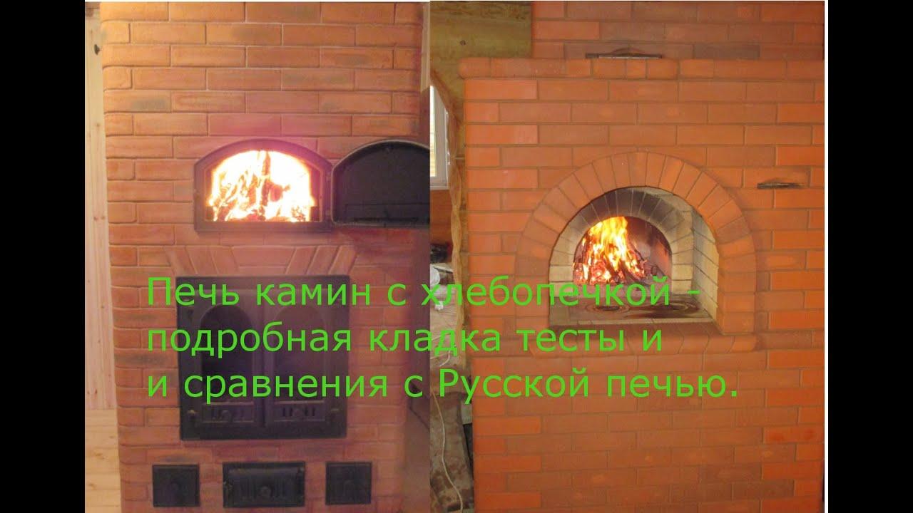 Печь камин с хлебопечкой - кладка, тест и сравнения с Русской печью