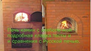 Печь камин с хлебопечкой - кладка, тест и сравнения с Русской печью(, 2014-10-07T11:19:23.000Z)