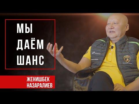 № 1 Женишбек Назаралиев   Светлое пространство   Жестокие методы   Реалити-шоу Doctor Life