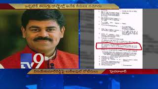 Lookout notices against Rice Pulling Kingpin Vinay Kumar - TV9