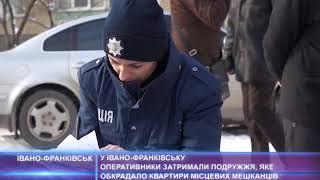 видео На Прикарпатті затримали зловмисників, які обкрадали помешкання. ФОТО
