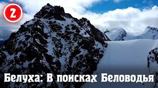 Белуха: В поисках Беловодья. Нарушая границы.
