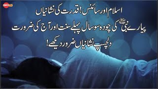 Sony ka tarika Islam or Science    Sleeping method according to islam and science.