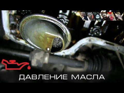Давление масла в двигателе (красная масленка). Причины и неисправности