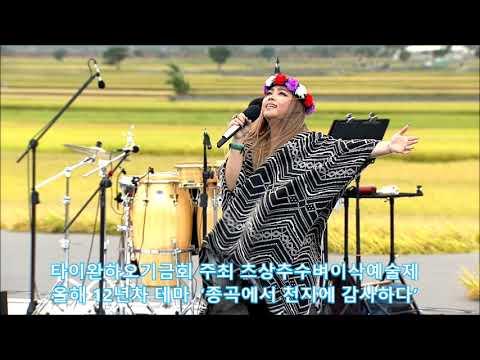 츠상추수벼이삭예술제 10월24-25일 거행
