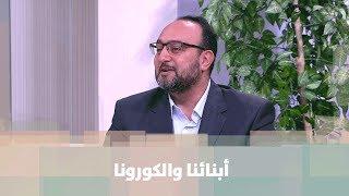 الدكتور يزن عبده - أبناؤنا والكورونا - دنيا العائلة