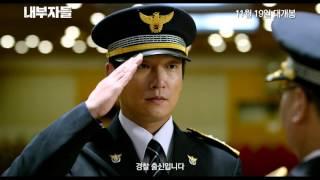 [내부자들] 캐릭터영상