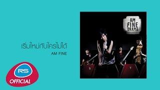 เริ่มใหม่กับใครไม่ได้ : Am Fine | Official Audio