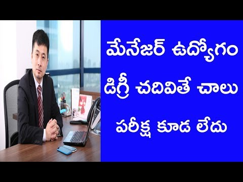 muthoot finance interview jobs || jobs in hyderabad with degree qualification manager jobs