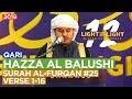Beautiful Recitation - AL Furqaan - Qari Hazza al Balushi - 2019 - Arabic/English Translation