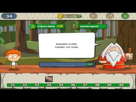 Загадки волшебная история ответы на 34 уровень игры загадки волшебная история