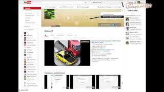 Как установить готовое оформление канала на YouTube