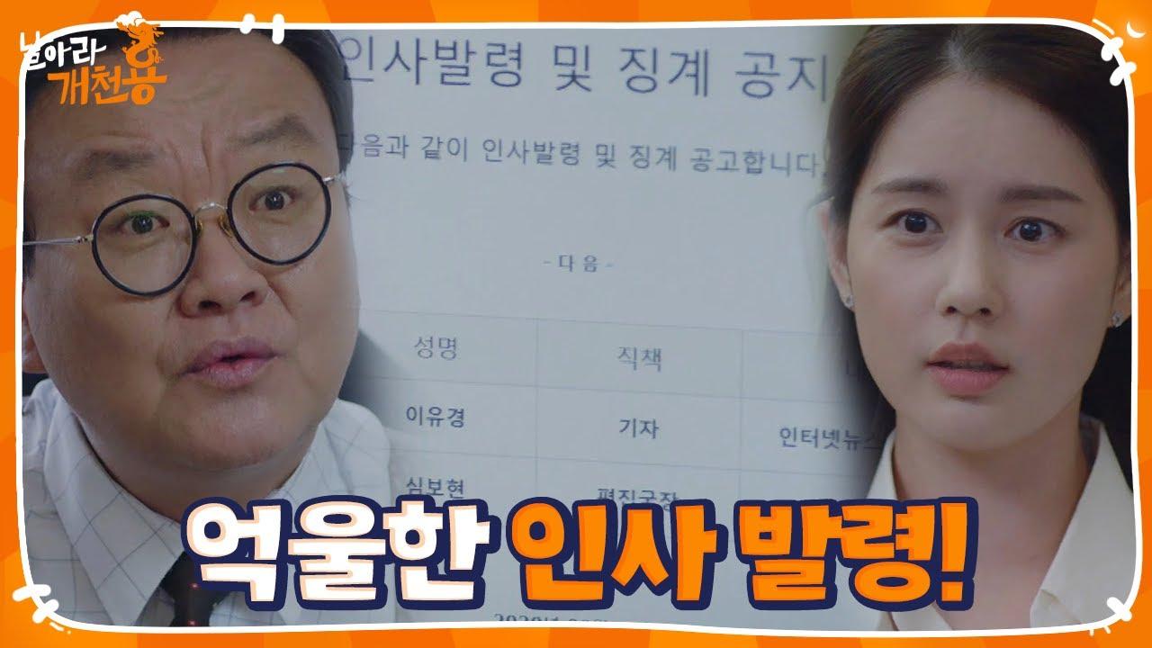 """""""베껴 쓰라는 겁니까?"""" 김주현, 부당한 인사발령에 분노♨ㅣ날아라 개천용(Fly Dragon)ㅣSBS DRAMA"""