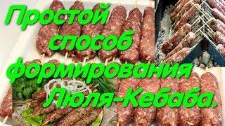 Люля Кебаб Простое изготовление Приспособление Coka cola Шашлык Вкусное мясо Лайф хак Мясо