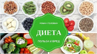 видео Диета. О диетах. Вред и польза диет. Выбор диеты