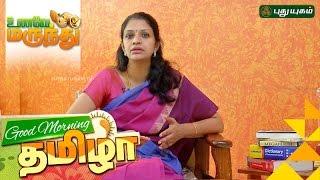 Baby Nutrition – Unave Marundhu 28-09-2016 | Puthuyugam TV