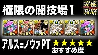 【パズドラ】極限の闘技場1 アルス=ノウァPT