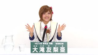 NGT48 研究生 大滝友梨亜 (Yuria Otaki)