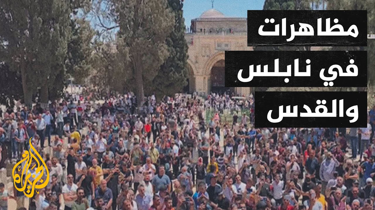 جيش الاحتلال يقمع تظاهرة سلمية في مدينة نابلس  - نشر قبل 3 ساعة