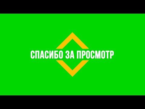 Футаж Спасибо За Просмотр // Скачать Бесплатно