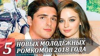 5 НОВЫХ МОЛОДЕЖНЫХ РОМАНТИЧЕСКИХ КОМЕДИЙ 2018 года (Будка поцелуев, Привидение, Банка конфет)