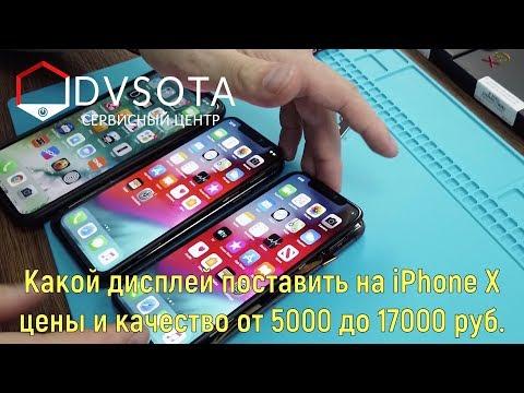 Обзор нескольких типов дисплеев iPhone X / от 5000 до 17000 рублей