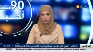 """وزارة الخارجية : وزيرة العدل الفرنسية تلقي محاضرة حول """" الانحراف الديني """""""