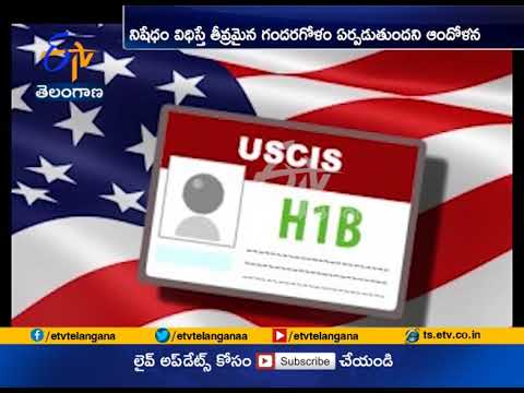 H1B Visa | Trump Administration Urged | to Keep Work Permits For Spouses