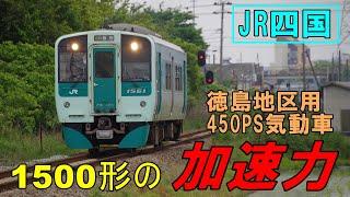 【JR四国】徳島を中心に活躍中の普通気動車 1500形の加速力!