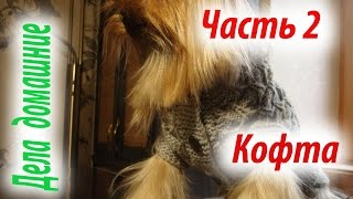Кофта для собаки своими руками.Часть 2.Уроки вязания на канале ''Дела домашние''.
