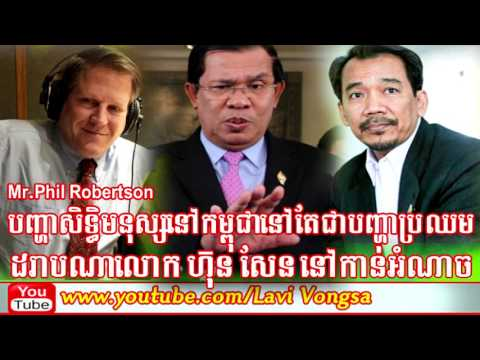 Mr.Phil Robertson Said So Bad The Human Right In Cambodia | Khmer Breaking News Today