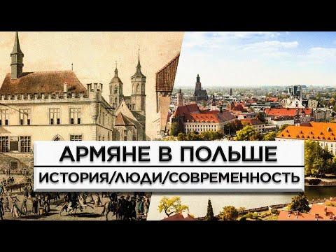 Армяне в Польше/История/Люди/Современность