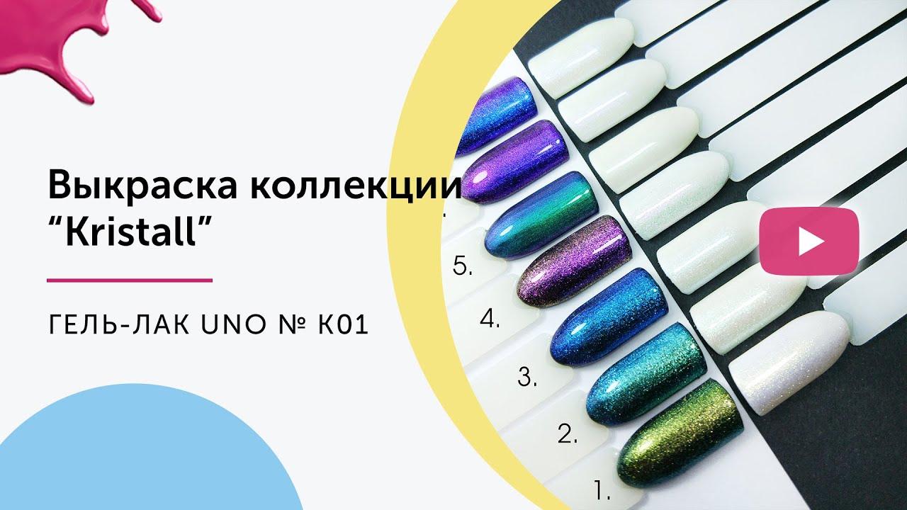 Гель–лак UNO №01 коллекции Kristall (выкраска)