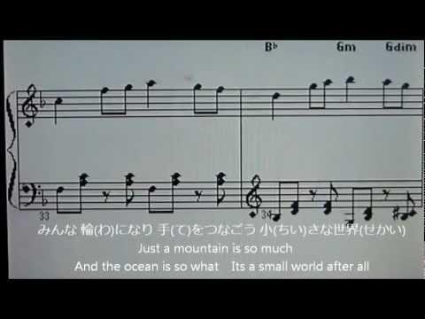 小さな世界 it s a small world ピアノ楽譜 歌詞 youtube