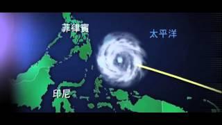 新聞智庫:超級颱風與氣候變化