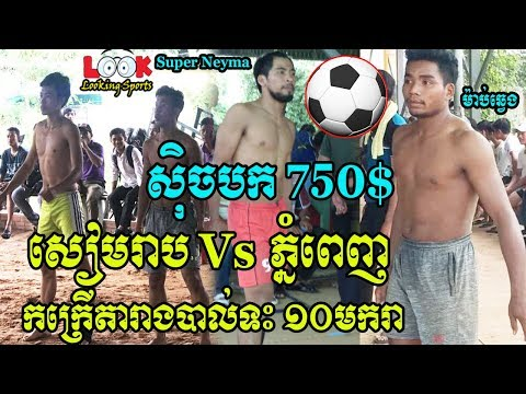 Looking Sports-(Part1) Phnom Penh Vs Seam Reab   Super Neyma, Mab, Phanith Vs Smath Chek, Sna